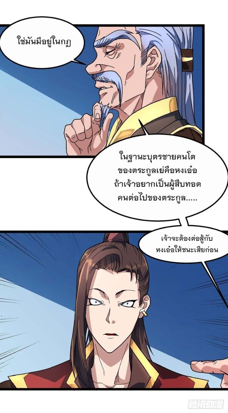 Danwu Supreme - หน้า 3