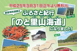 のと里山海道サイクル&ラン!能登有料道路無料化記念!