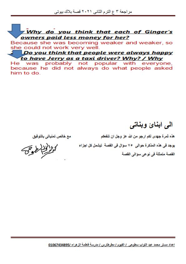 مراجعة اللغه الانجليزيه للصف الثالث الاعدادي ترم ثاني مستر محمد سطوحى 1_012