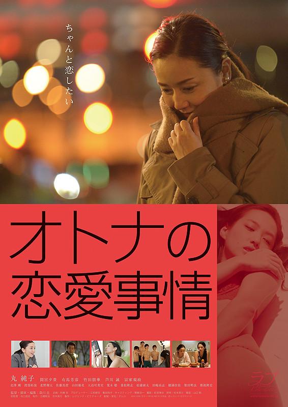Sinopsis Otona no Renai Jijo / オトナの恋愛事情 (2016) - Film Jepang