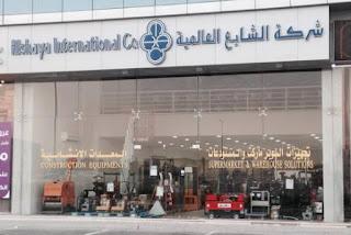 وظائف خالية فى شركة الشايع الدولية فى قطر 2017