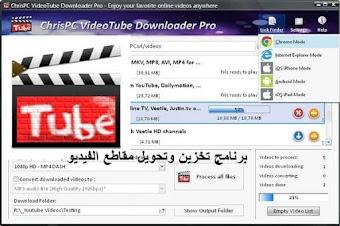 ChrisPC VideoTube Downloader Pro 11-13-04 برنامج تخزين وتحويل مقاطع الفيديو