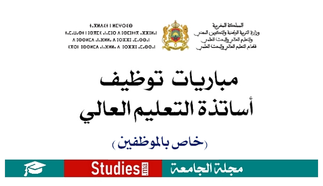 جامعة ابن زهر اكادير: مباريات توظيف 16 أستاذا للتعليم العالي مساعدين آخر أجل 13 اكتوبر 2019