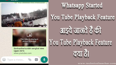 Whatsapp Started YouTube Playback Feature