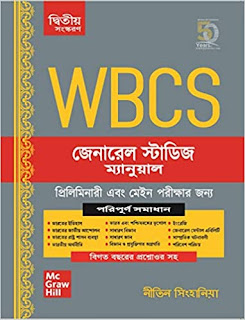WBCS General Studies Manual: For Preliminary and Main Examinations