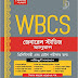WBCS General Studies Manual: For Preliminary and Main Examinations । Bangla Book