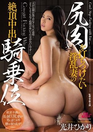 Mitsui Hikari cô vợ dâm đãng gặp ai cũng phang JUFD-711 Mitsui Hikari