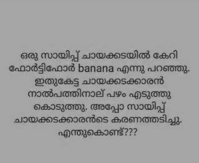 Kusruthi Chodyam in Malayalam