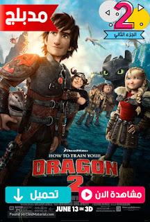 مشاهدة وتحميل  فيلم كيف تروض تنينك 2 How to Train Your Dragon 2 2014 مدبلج عربي