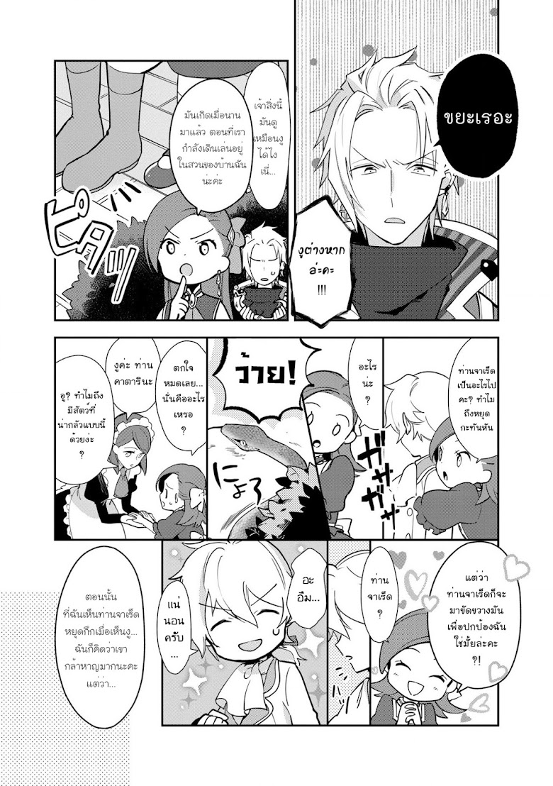 Destruction Flag Otome - หน้า 18
