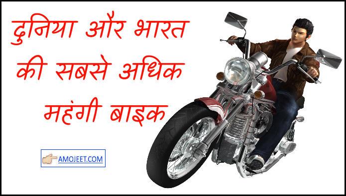 top-ten-duniya-ki-sabse-mehngi-bikes