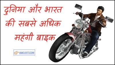 दुनिया की 10 सबसे महंगी बाइक कीमत 79 करोड़ रूपये तक