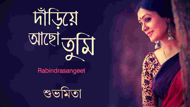 dariye acho tumi amar ganer opare lyrics in bengali