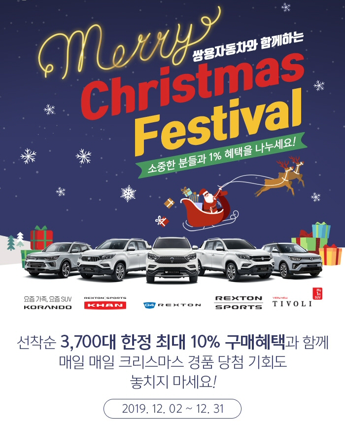 쌍용차, 최대 10% 할인 크리스마스 페스티벌 경품 릴레이
