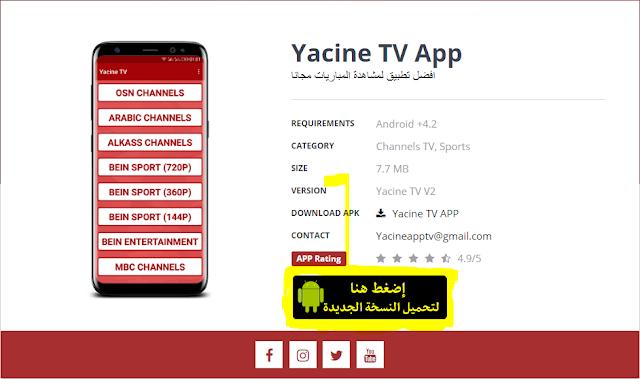 طريقة تثبيت تطبيق ياسين تي في Yacine Tv - تثبيت تطبيق ياسين تيفي في تلفاز أندرويد