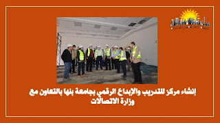 إنشاء مركز للتدريب والإبداع الرقمي بجامعة بنها بالتعاون مع وزارة الاتصالات