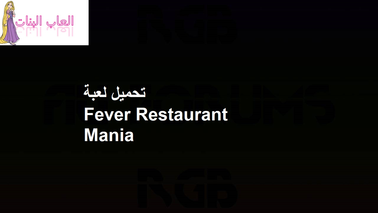 تحميل العاب طبخ للبنات - طعام Fever Restaurant Mania العاب بنات طبخ للاندرويد