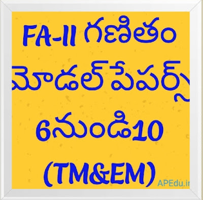 FA-II Mathematics modal papers 6th Class to 10th Class both mediums.