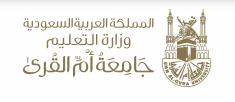 جامعة ام القرى السعودية