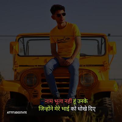 bhai bhai status in hindi for fb