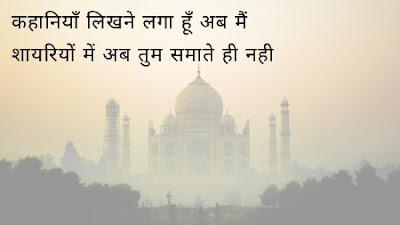 Sher o Shayari love