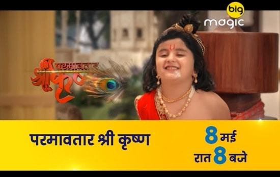 paramavatar shri krishna - episode 1, paramavatar shri krishna draupadi, paramavatar shri krishna kannada serial yesterday episode