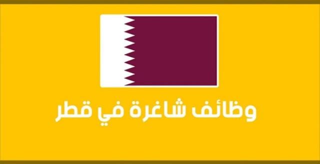 وظائف قطر,قطر,وظائف في قطر,وظائف مصر,وظائف,وظائف شاغرة,وظيفة,وظائف خالية,وظائف خاليه,العمل في قطر,وظائف السعودية,#وظائف_قطر,وظائف دولة قطر,وظائف قطر اليوم,وظائف الطيران,توظيف قطر,وظائف دبي,وزارة قطر,وظائف مدرسين,وظائف مدرسات,وظائف شاغرة بقطر