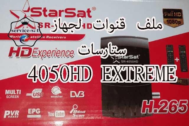 ملف قنوات لجهاز ستارسات SR-4050HD EXTREME مرتب
