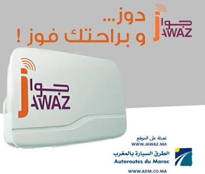 معرفة رصيدك المتبقي في حسابك  جواز Tag Jawaz  بكل سهولة عبر الموقع الإلكتروني الرسمي