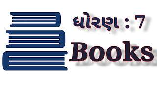 Std 7 Books in Gujarati Medium