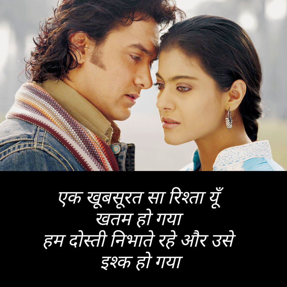 2 Line Love Shayari in Hindi for Girlfriend Boyfriend