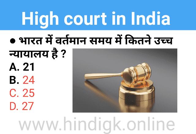 भारत के उच्च न्यायालय (high court of india)