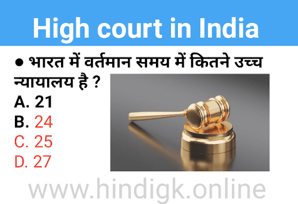All about high court in india hindi gk questions(भारत के उच्च न्यायालय)