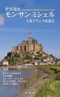 [Manga] 世界遺産 モン・サン・ミシェルと北フランスを巡る, manga, download, free