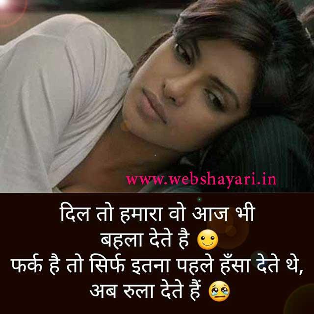 dard bhari shayari for girl friend