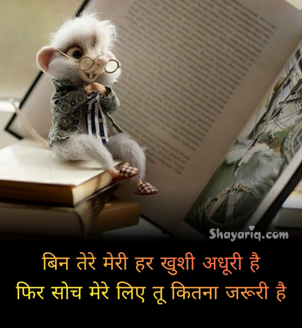 Hindi shayari, Facebook status, whatsApp status, hindi Quotes