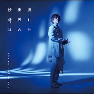 Shugo Nakamura - Kowareta Sekai no Byoushin wa   Re-Main Ending Theme Song
