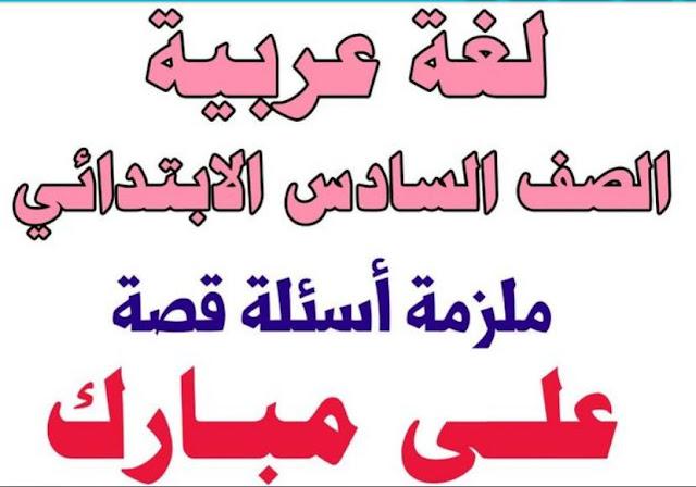 تحميل ملزمة قصة علي مبارك لغة عربية الصف السادس الابتدائى الترم الاول 2021