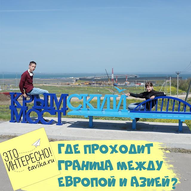 Граница между Европой и Азией проходит по Крымскому мосту
