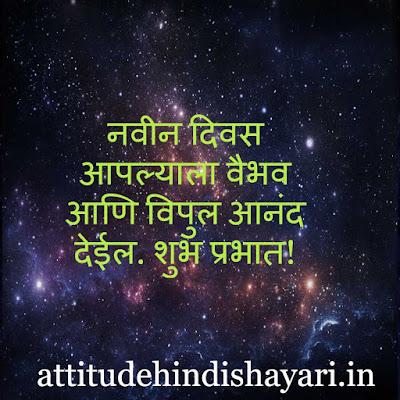 Top 20+ good morning Marathi images,  सुप्रभात मराठी प्रतिमा
