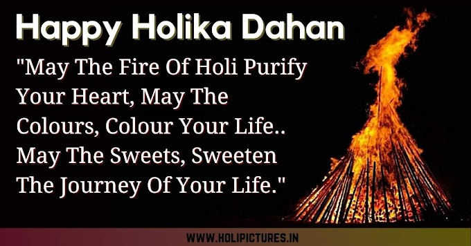 Happy Holika Dahan 2021 Images, Quotes, Wishes, Messages, SMS, Greetings