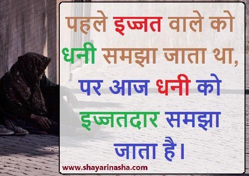 Good Morning Jindagi Quotes in Hindi