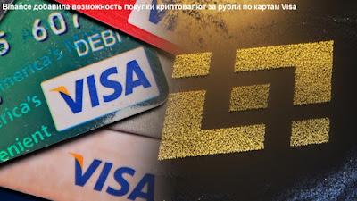 Binance добавила возможность покупки криптовалют за рубли по картам Visa
