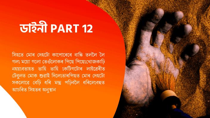Daini Part 12  ডাইনী Assamese Story Books Online Free