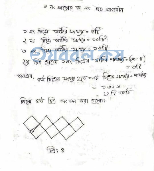 Class 8 Math Assignment For 3rd Week 2021 Answer Download - page1
