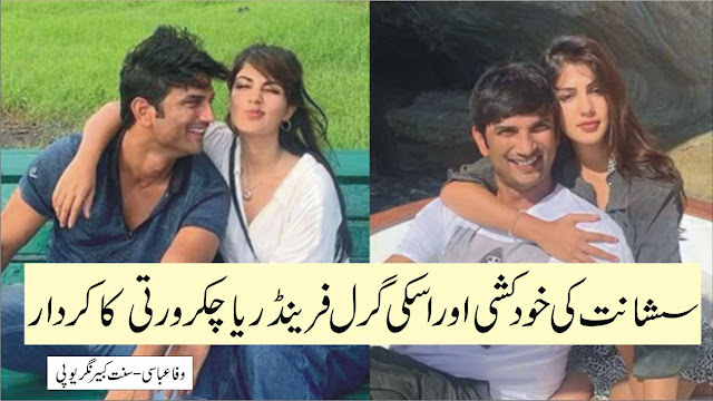 Sushant suicide and the role of his girlfriend Riya Chakrawarty