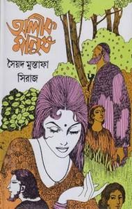 Alik Manush by Syed Mustafa Siraj ebook