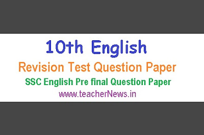 10th Class English Revision Test Question Paper | AP/ TS SSC English Pre final Question Paper