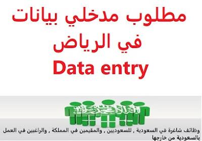 وظائف السعودية مطلوب مدخلي بيانات في الرياض Data entry