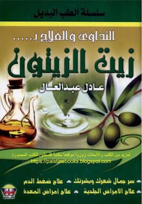 التداوي والعلاج بزيت الزيتون - عادل عبد العال